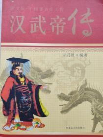 正版 汉武帝传 宋乃秋  内蒙古人民出版社 9787204082445