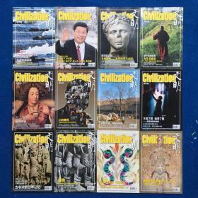 文明2013年1-12月12期全套