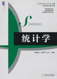 统计学 向蓉美 王青华 机械工业出版社 9787111425045