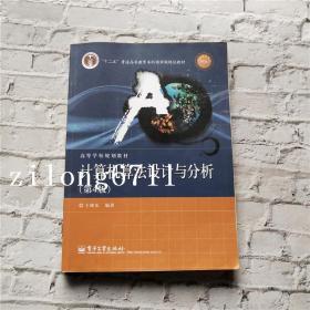 计算机算法设计与分析 第4版 王晓东 电子工业出版社9787121158391