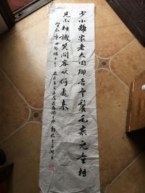 郭牧 书法【浙江艺术家郭牧】保真。尺寸138x38