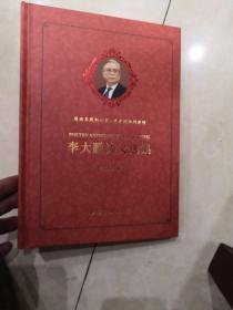 李大鹏诗文选集