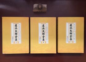 莲池大师全集(上中下)