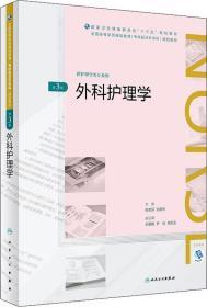 """外科护理学(第3版/配增值)(全国高等学历继续教育""""十三五""""(护理专升本)规划教材)"""