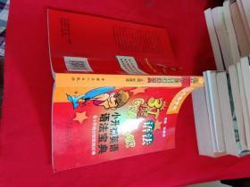 3T魔力语法系列丛书:小升初英语语法宝典