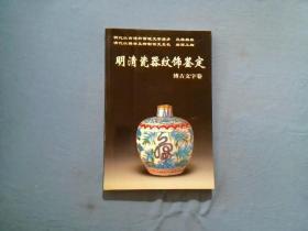老古董丛书:明清瓷器纹饰鉴定:博古文字卷
