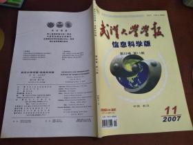武汉大学学报.信息科学版 2007年第11期(庆祝创刊50周年(1957.11-2007.11)
