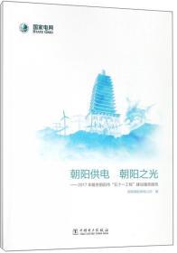 """朝阳供电 朝阳之光:2017年服务朝阳市""""五个一工程""""建设履责报告"""