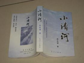 小清河【作者签名钤印本】
