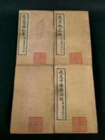 道家符咒秘术清末民国时期《千镇、百镇、桃花镇秘书》