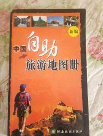 中国旅游地图册