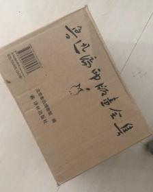【不给代购发货】鲁迅编印版画全集(全12册)