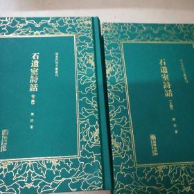 石遗室诗话/清末民初文献丛刊(套装上下册)