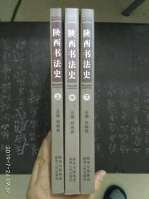 陕西书法史