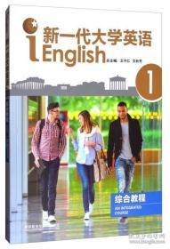 新一代大学英语综合教程1  王守仁