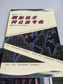 国际技术转让法专论