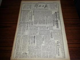 1942骞�5��20�ャ��瑙f�炬�ユ�ャ���ㄥ�藉�璧峰��澶�杩���锛���灏����ㄤ�璺��拌��伙�婊�杈规��娓℃��艰�淇�灞憋�娴�涓�瀵���浼��惧���婚����锛�