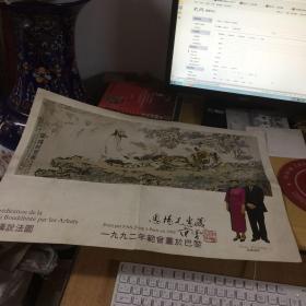 罗汉说法图 1992年范曾画于法国  范曾毛笔签名