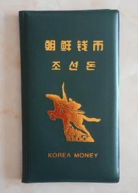 世界纸币东北亚系列-----《朝鲜纸币大全套》----含6种纸币3种其它券4枚硬币共13种----特价合售----虒人珍藏