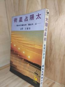 原版旧书《太阳占星术》平装