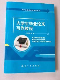大学生毕业论文写作教程 【正版库存】