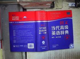 朗文当代高级英语辞典(英英英汉双解 第5版) 。、