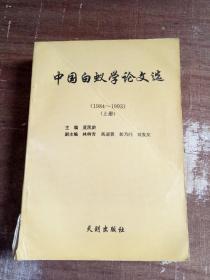 中国白蚁学论文选(1984—1993)上册