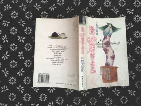 張小嫻作品集 散文卷 3