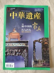 中华遗产2019年 第3期 最中国的老家具