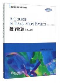 翻译专业本科生系列教材 翻译概论(第二版)