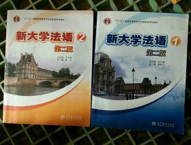 新大学法语第二版1、2册 共2本