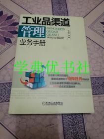 工业品渠道管理业务手册
