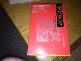 秘戏图考--附论汉代至清代的中国性生活