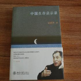 中国生存启示录