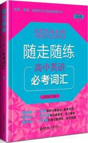 随走随练:高中英语必考词汇(幻彩版)
