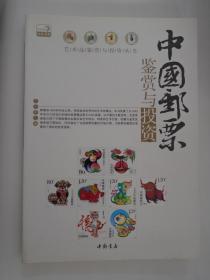 中国邮票鉴赏与投资 (艺术品鉴赏与投资)