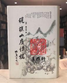 砚樵山房诗稿(精装 全一册)