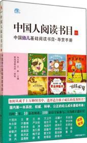 中国人阅读书目(一):中国幼儿基础阅读书目·导赏手册