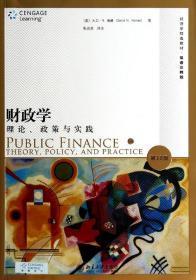 财政学:理论、政策与实践(第10版)