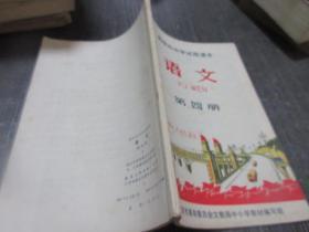 南京市中学试用课本:语文(第四册)  库2