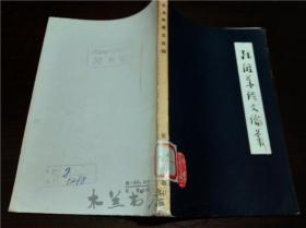 张涤华语文论稿 张涤华 安徽教育出版社 1983年一版一印 大32开平装