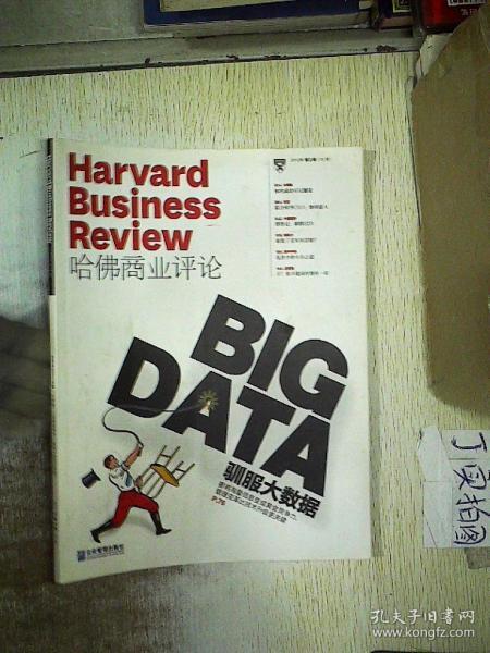 哈佛商业评论(2012年10月第3辑)