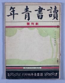 民国二十五年(1936) 读书青年社 印行《读书青年》创刊号一册 HXTX330230