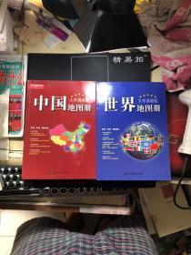 2017新版 大字清晰版 中国地图册+世界地图册(套装共2册)有地图!