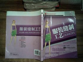 服装缝制工艺