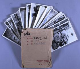 新中国时期 英模赴北京老照片一组十六张(有毛主席、朱总司令、林彪等,尺寸:9*13cm*16)HXTX117611