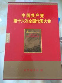 中国共产党第十六次全国代表大会