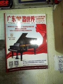 广东乐器世界 2015 5
