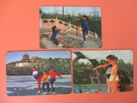 1973年年历片 【舞剑】【滑冰】【游泳】3张合售
