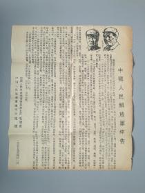 涓��戒汉姘�瑙f�惧��甯���锛�1949.4.21锛�